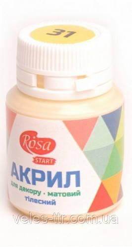 Акриловая краска для декора Rosa Start ТЕЛЕСНЫЙ 20 мл №31
