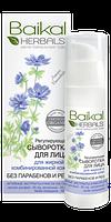Регулирующая сыворотка для лица для жирной и комбинированной кожи Baikal (Байкал)