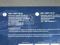 Цепь привода вала распред. ГАЗ дв.406 (к-кт под звездочку) DITTON, фирм.упак. (покупн. ЗМЗ)