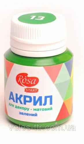 Акриловая краска для декора Rosa Start ЗЕЛЕНЫЙ 20 мл №13