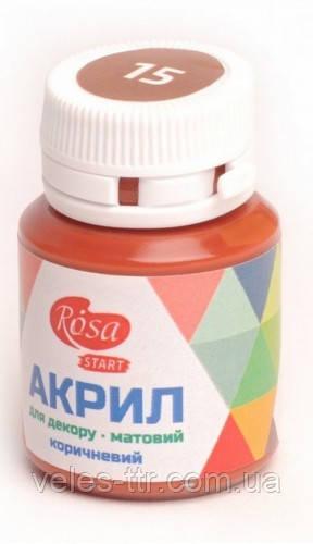 Акриловая краска для декора Rosa Start КОРИЧНЕВЫЙ 20 мл №15