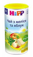 Чай из мелиссы и яблок хипп hipp HIPP