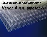 Стільниковий полікарбонат Marlon прозорий 6000х2100х4 мм