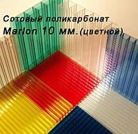 Сотовий поликарбонат Marlon различных цветов 6000х2100х10 мм