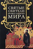 Святые обители православного мира. Ионина Н.А