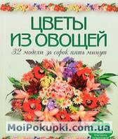 Цветы из овощей. 32 модели за 45 минут, 978-5-462-01152-8