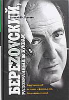 БереZOVский, разобранный по буквам, 978-5-01-004821-1