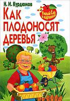 Курдюмов. Как плодоносят деревья, 978-5-9567-1826-1