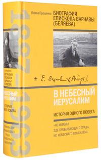 В Небесний Єрусалим. Історія одного втечі. Біографія єпископа Варнави (Бєляєва). Павло Проценко