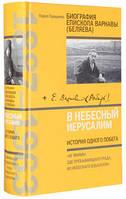 В Небесный Иерусалим. История одного побега. Биография епископа Варнавы (Беляева). Павел Проценко