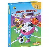 Виды спорта (+ игрушки), 978-5-378-11542-6