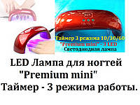 "Светодиодная УФ лампа LED 3 для ногтей ""Premium mini"", 9 Вт."