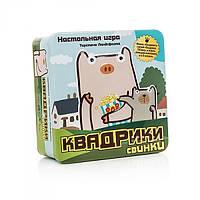 Настольная игра Стиль Жизни 320415 Квадрики Свинки
