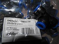 Соединитель аварийный тройник 12x12x12 пластиковая Трубки ПВХ (RIDER) RD 01.02.96