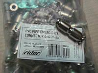 Соединитель аварийный 4х4 металлический трубки ПВХ (RIDER) RD 01.02.123