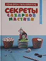 Секреты сахарной мастики. Капкейки Академия дошколят, 978-5-389-09171-9