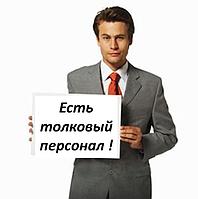 ПОДБОР ПЕРСОНАЛА