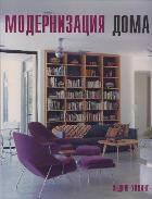 Модернизация дома, 978-5-366-00071-0
