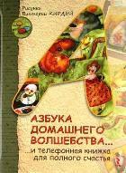 Азбука домашнего волшебства... И телефонная книжка для полного счастья, 978-5-9268-1243-2