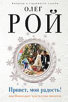 Привет, моя радость! или Новогоднее чудо в семье писателя, 978-5-699-85079-2