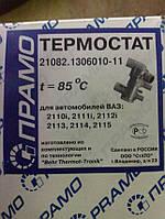Термостат ВАЗ 2110, ВАЗ 2111, ВАЗ 2112 Прамо (Владимир)