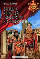 Загадки римской генеалогии Рюриковичей, 978-5-4444-2297-7