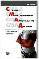 Горбунов В.М. Суточное мониторирование артериального давления.Современные аспекты