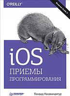 IOS. Приемы программирования, 978-5-496-01016-0