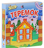 Теремок. Книжка-пазл, 978-5-4315-0669-7, 978-5-431-50669-7