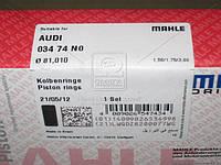 Кольца поршневые VAG 81,01 1,6-2,2 1,5x1,75x3 (производитель Mahle) 034 74 N0