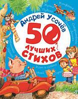 Андрей Усачев. 50 лучших стихов, 978-5-353-07462-5