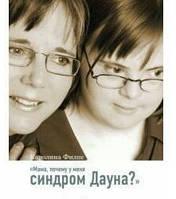 Мама, почему у меня синдром Дауна Филпс К.
