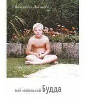 Мой маленький Будда. Ласлоцки В.