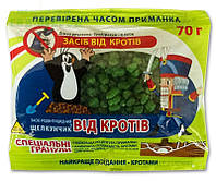 Щелкунчик, 70 г (От кротов)