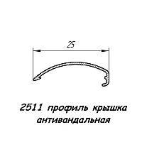 2511 профиль алюминиевый крышка, антивандальная анод