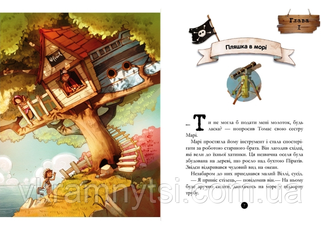 Cкарби пірата Моргана. Книга 4. Банда піратів. Крамниця дитячих книжок ― vkramnytsi.com.ua