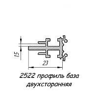 2522 профиль алюминиевый база двухсторонняя, анод