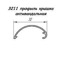3211 профиль алюминиевый крышка, антивандальная анод