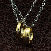 """Парные колье - кольца """"The Lord of the Rings"""" 316L кулоны для двоих Властелин колец позолота"""