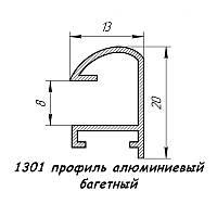 1301 профиль алюминиевый багетный, анод серебро