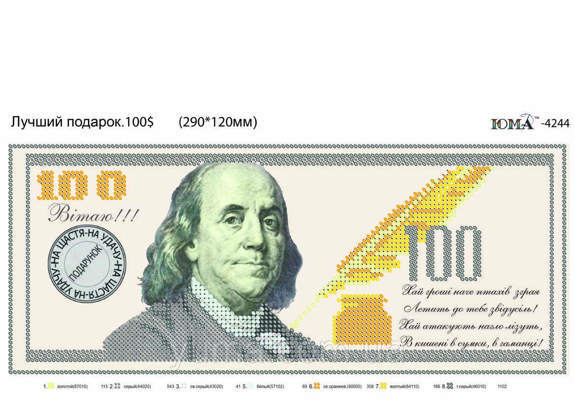"""Схема для вышивки бисером """"100 $"""""""