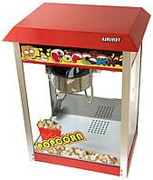 Аппарат для приготовления попкорна   РОР-6  AIRHOT