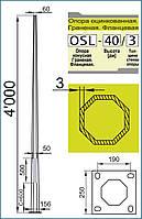 Опора освещения 4-х метровая  OSL-40/3