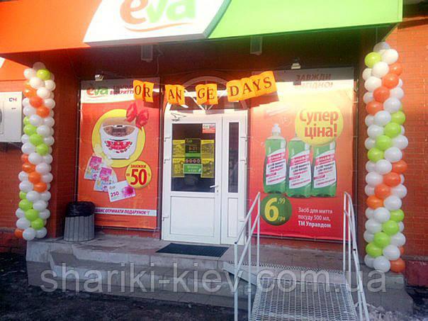 Гирлянда на открытие магазина, кафе, детского клуба, и др., фото 2