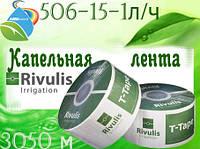 Капельная лента T-Tape ,Rivulis Irrigation (США)506mils-15 cm-1000л/ч 3050 m