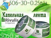 Капельная лента T-Tape ,Rivulis Irrigation (США)506mils-30 cm-.250л/ч 3050 m