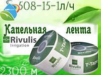 Капельная лента T-Tape ,Rivulis Irrigation (США)508mils-15 cm-1000л/ч 2300 m