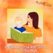 Happy Baby-Музыка для матери и ребенка