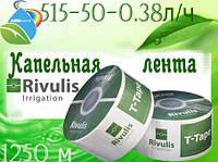 Капельная лента T-Tape ,Rivulis Irrigation (США)515mils-50 cm-380л/ч 1250 m