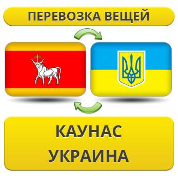 Перевозка Личных Вещей из Каунаса в Украину